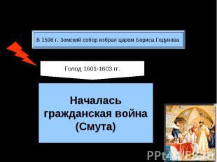Борис Годунов (1598-1605)В 1598 г. Земский собор избрал царем Бориса Годунова На