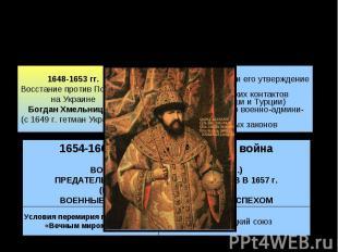 Внешняя политика в царствование Алексея Михайловича (1645-1676 гг.)1648-1653 гг.