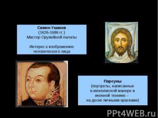 ЖивописьСимон Ушаков(1626-1686 гг.)Мастер Оружейной палатыИнтерес к изображениюч