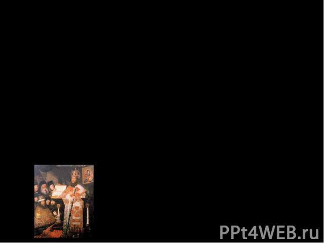 Реформа Никона (1653-1667 гг.)ПричиныВ богослужебных книгах за века переписывания накопились значительные разночтения.Распространение книгопечатания позволяло установить единообразие церковных текстов.Выбор в качестве образца для правки греческих ис…