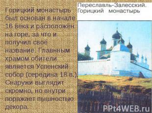 Горицкий монастырьбыл основан в начале 16 века и расположен на горе, за что и по