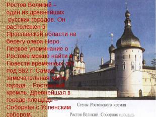 Ростов Великий – один из древнейших русских городов. Он расположен в Ярославской
