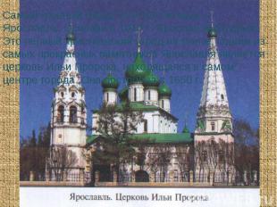 Самый крупный город Золотого кольца – Ярославль. Основан в 1010 г. Ярославом Муд