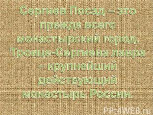 Сергиев Посад – это прежде всего монастырский город. Троице-Сергиева лавра – кру