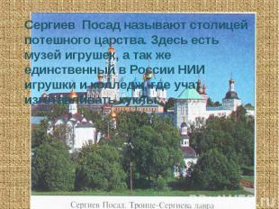 Сергиев Посад называют столицей потешного царства. Здесь есть музей игрушек, а т