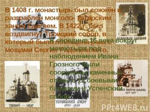 В 1408 г. монастырь был сожжён и разграблен монголо- татарским ханом Едигеем. В