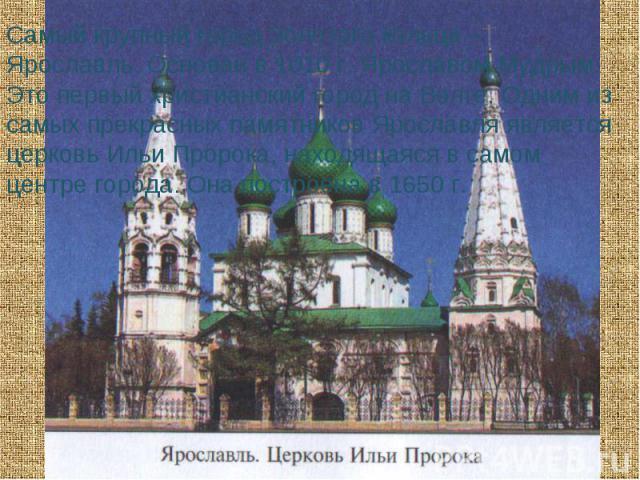 Самый крупный город Золотого кольца – Ярославль. Основан в 1010 г. Ярославом Мудрым. Это первый христианский город на Волге. Одним из самых прекрасных памятников Ярославля является церковь Ильи Пророка, находящаяся в самом центре города. Она построе…