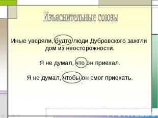 Изъяснительные союзыИные уверяли, будто люди Дубровского зажгли дом из неосторож