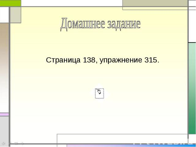 Домашнее заданиеСтраница 138, упражнение 315.