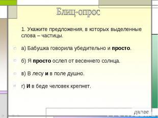 Блиц-опрос1. Укажите предложения, в которых выделенные слова – частицы.а) Бабушк