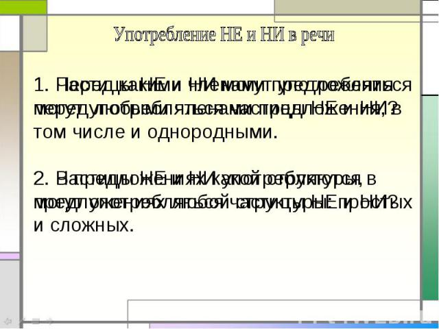 relsov-sochinenie-po-russkogo-yazika-s-chastitsi-ne-i-ni-temu