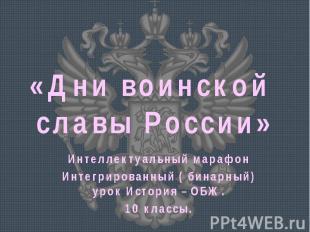 «Дни воинской славы России»Интеллектуальный марафонИнтегрированный ( бинарный) у