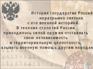 История государства Российского неразрывно связана с его военной историей. В теч