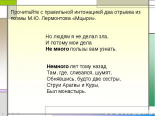 Прочитайте с правильной интонацией два отрывка из поэмы М.Ю. Лермонтова «Мцыри».