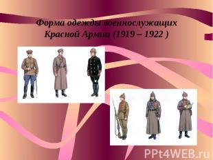 Форма одежды военнослужащих Красной Армии (1919 – 1922 )