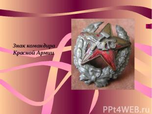 Знак командира Красной Армии