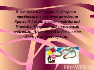 И все же изначально 23 февраля праздновался как день рождения Красной Армии в че