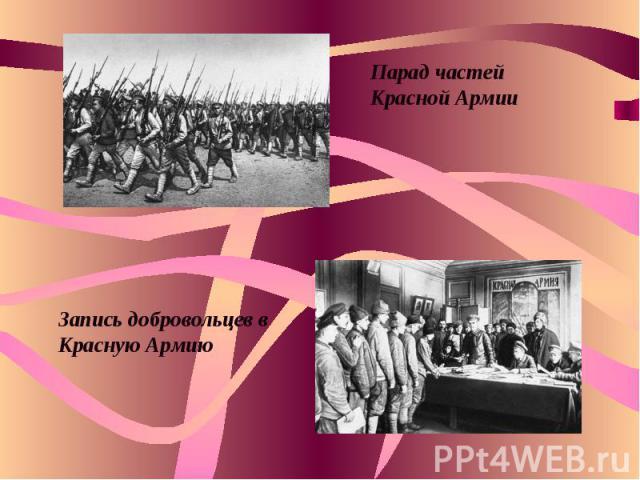 Парад частей Красной АрмииЗапись добровольцев в Красную Армию
