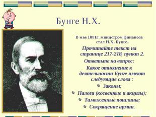 Бунге Н.Х.В мае 1881г. министром финансов стал Н.Х. Бунге.Прочитайте текст на ст