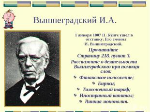 Вышнеградский И.А.1 января 1887 Н. Бунге ушел в отставку. Его сменил И. Вышнегра