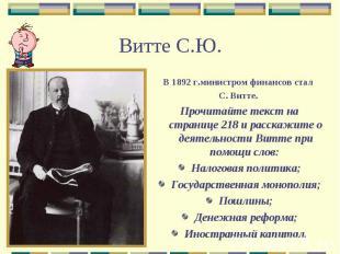 Витте С.Ю.В 1892 г.министром финансов стал С. Витте. Прочитайте текст на страниц
