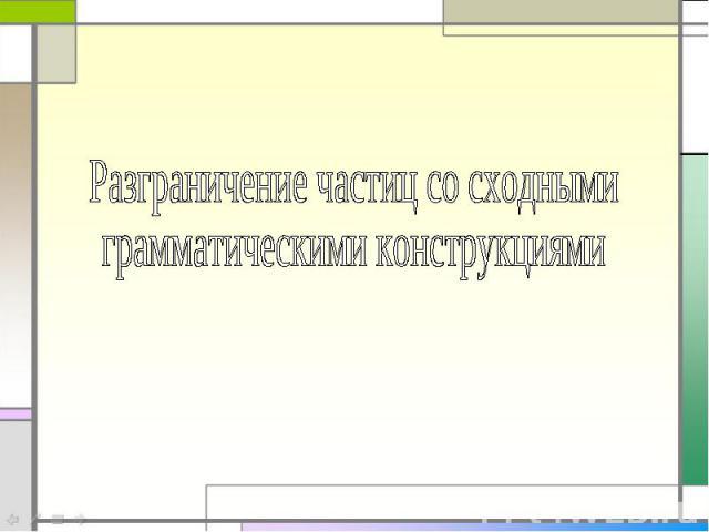 Разграничение частиц со сходнымиграмматическими конструкциями