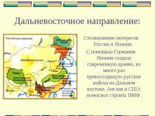 Дальневосточное направление:Столкновение интересов России и Японии. С помощью Ге