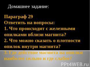 Домашнее задание:Параграф 29Ответить на вопросы:1. Что происходит с железными оп