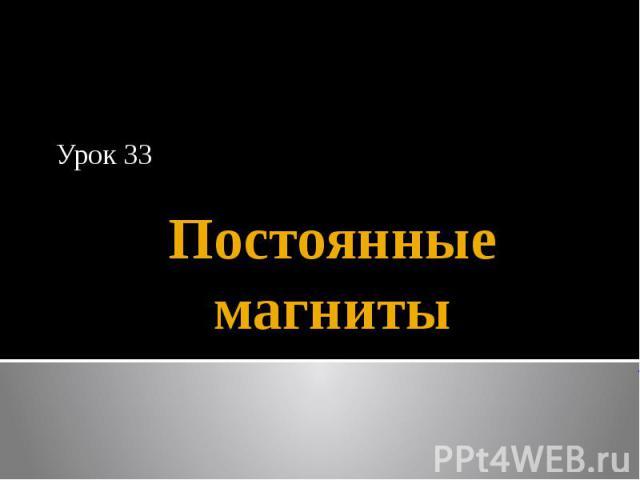 Постоянные магнитыУрок 33
