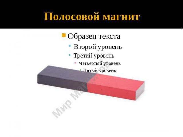Полосовой магнит