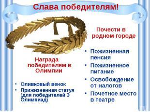 Слава победителям!Награда победителям в Олимпии Оливковый венокПрижизненная стат