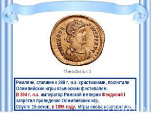 Римляне, ставшие к 390 г. н.э. христианами, посчитали Олимпийские игры языческим