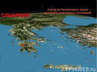 Город на Пелопоннесе, место греческих спортивных состязаний.