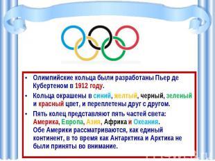 Олимпийские кольца были разработаны Пьер де Кубертеном в 1912 году.Кольца окраше