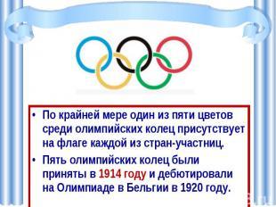 По крайней мере один из пяти цветов среди олимпийских колец присутствует на флаг