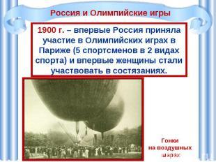 Россия и Олимпийские игры1900 г. – впервые Россия приняла участие в Олимпийских