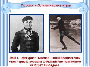 Россия и Олимпийские игры1908 г. - фигурист Николай Панин-Коломенский стал первы