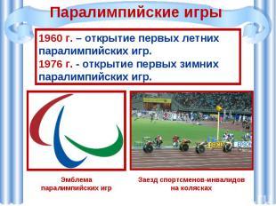 Паралимпийские игры 1960 г. – открытие первых летних паралимпийских игр. 1976 г.