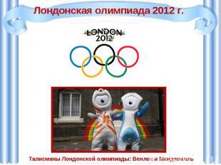 Лондонская олимпиада 2012 г.Талисманы Лондонской олимпиады: Венлок и Мандевилль