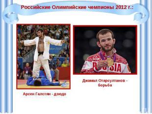 Российские Олимпийские чемпионы 2012 г.:Арсен Галстян - дзюдо Джамал Отарсултано