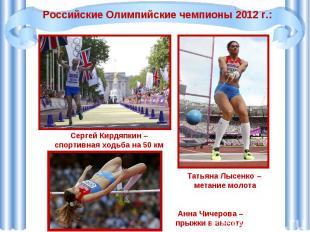 Российские Олимпийские чемпионы 2012 г.:Сергей Кирдяпкин – спортивная ходьба на
