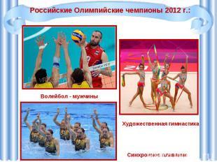 Российские Олимпийские чемпионы 2012 г.:Волейбол - мужчиныХудожественная гимнаст