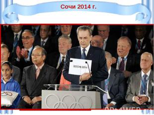 Сочи 2014 г.Заявки на проведение зимней олимпиады в 2014 г. подавали шесть город
