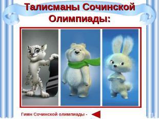 Талисманы Сочинской Олимпиады:Гимн Сочинской олимпиады -