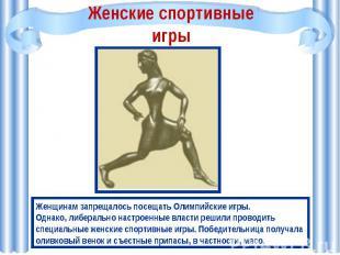 Женские спортивные игрыЖенщинам запрещалось посещать Олимпийские игры. Однако, л