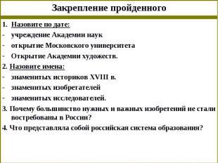 Закрепление пройденногоНазовите по дате:учреждение Академии наукоткрытие Московс