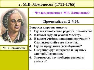 2. М.В. Ломоносов (1711-1765)- Что вам известно о М.В. Ломоносове?Прочитайте п.