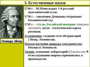 3. Естественные науки1744 г. - М.Шеин издает 1-й русский анатомический атлас.175