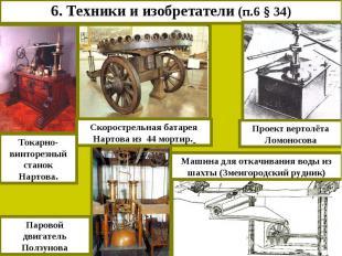 6. Техники и изобретатели (п.6 § 34)Токарно-винторезныйстанок Нартова.Скорострел