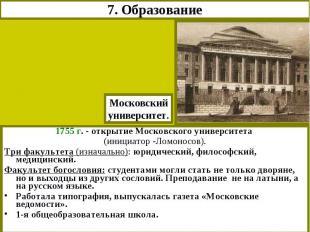 7. ОбразованиеМосковскийуниверситет.1755 г. - открытие Московского университета